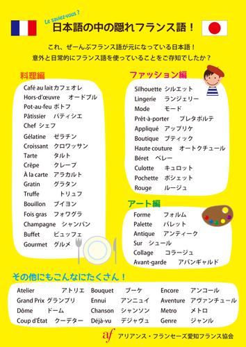 ブログ|名古屋で最大の生徒数を誇るフランス語外国語学校 アリアンス ...